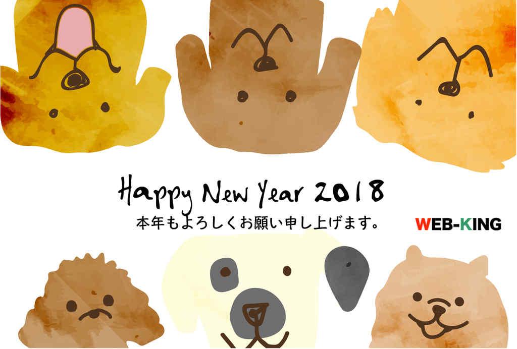 2018年明けましておめでとうございます。