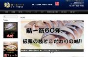 ホームページ制作事例・焼津市