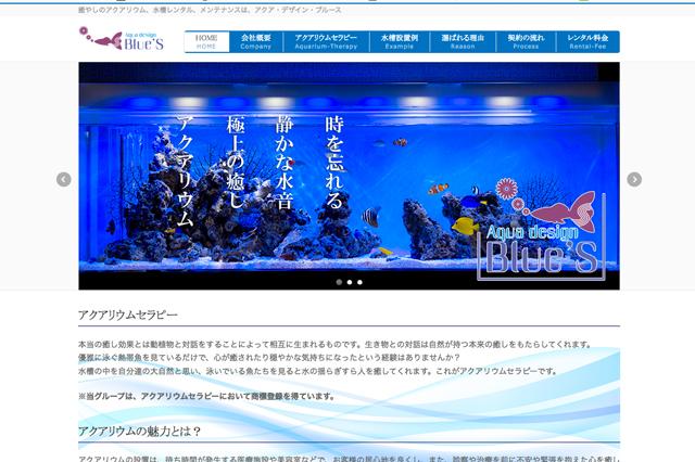 ホームページ制作事例 島田市アクアデザインブルー様