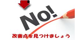 ホームページの無料診断は静岡市のWEB-KING