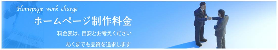 ホームページ制作は、静岡市のWEB-KINGのホームページ制作料金