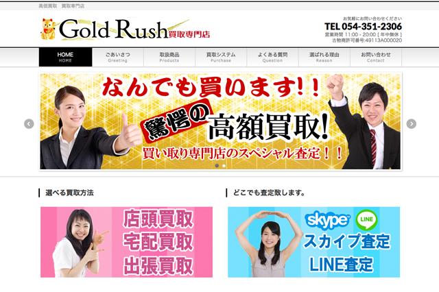 ホームページ制作事例 静岡市 ゴールドラッシュ