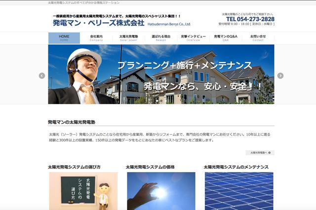ホームページ制作事例  静岡市株式会社発電マンベリーズ様