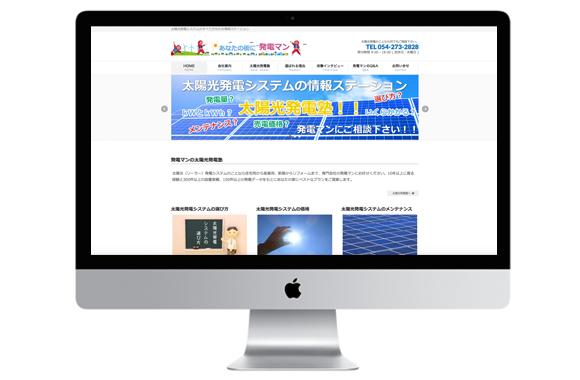 ホームページ制作事  静岡市株式会社発電マンベリーズ様