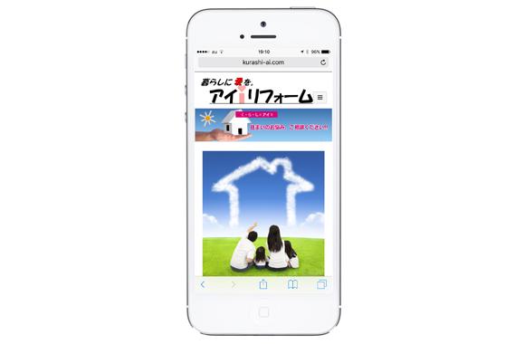 ホームページ制作事例・島田市