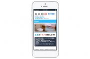 ホームページ制作事例・藤枝市