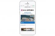 ホームページ制作事例静岡市 株式会社カナサシ重工
