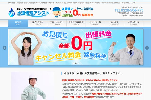 ホームページ制作事例・浜松市