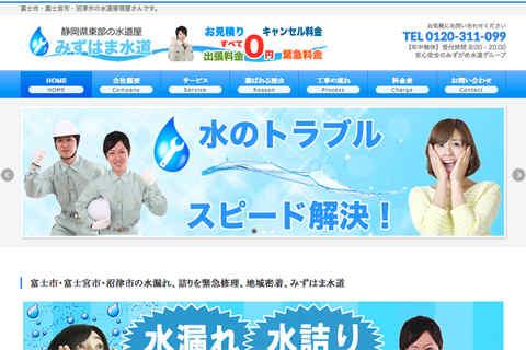 ホームページ制作事例・富士市