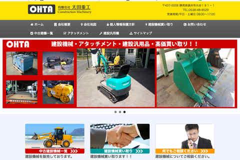 ホームページ制作事例・袋井市