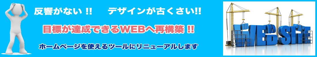 ホームページリニューアルは静岡市のWEB-KING