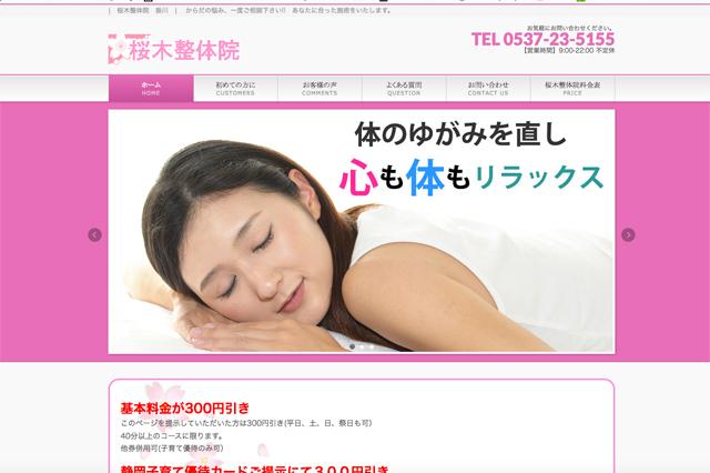 ホームページ制作事例・掛川市