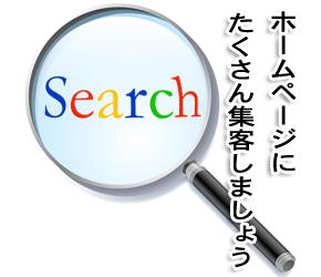 SEO対策は、静岡市のWEB-KING