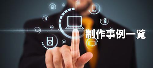 ホームページ制作は静岡市のWEB-KINGの最新制作事例