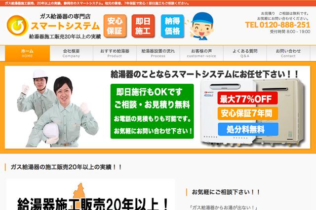 ホームページ制作事例・静岡市