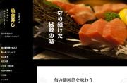 ホームページ制作事例・吉田町