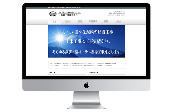 ホームページ制作事例 御殿場市株式会社真輝工業様