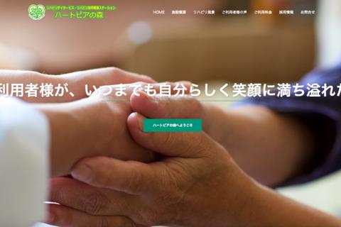 ホームページ制作事例・静岡市株式会社リハ・ケアーズ様