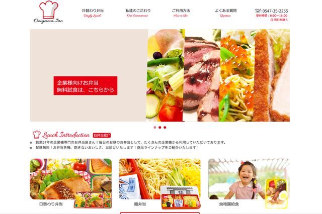 ホームページ制作事例 島田市の株式会社大井川様